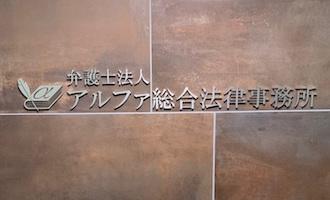 当事務所の顧問弁護士サービスの特徴